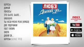 "ЛЮБЭ ""Давай за..."" 2002 [full audio]"