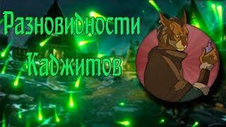 Разновидности Каджитов в мире The Elder Scrolls.
