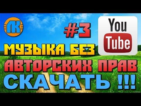 МУЗЫКА БЕЗ АВТОРСКИХ ПРАВ НА YouTube \ #3 \ МУЗЫКА ДЛЯ ВИДЕО БЕЗ АП \ СКАЧАТЬ МУЗЫКУ !!!
