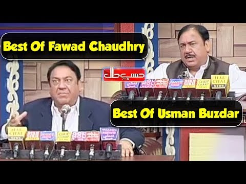 Best Of Usman Buzdar And Fawad Chaudhry – Hasb e Haal – Dunya News