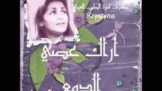 اغاني طرب MP3 ذكرى محمد اراك عصي الدمع حصريا ولاول مرة تحميل MP3