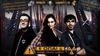 ОПА! Olsior, Pollen и Alex007 - Новые 3х3 в StarCraft II - Ep. 1