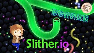 【巧克力】『Slither.io:貪食蟲』 - 憨憨蛇的挑戰