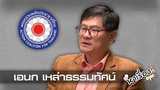 หาเรื่อง(คุย) : สัมภาษณ์ ดร. เอนก เหล่าธรรมทัศน์ กรรมการบริหารพรรครวมพลังประชาชาติไทย