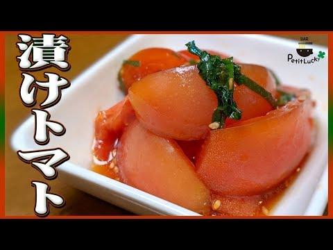 , title : '【簡単】さっぱり美味しい!中華風漬けトマトの作り方!〜アレンジ冷や奴〜【おつまみ】【ごま油】【しそ】【豆腐】Vol.44