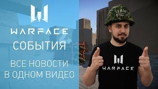 Warface: короткие новости #32
