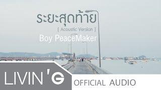 ระยะสุดท้าย [Acoustic Version] - Boy PeaceMaker [Official Audio]