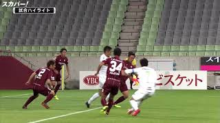 ハイライトヴィッセル神戸×湘南ベルマーレ「ルヴァンカップGS第5節」