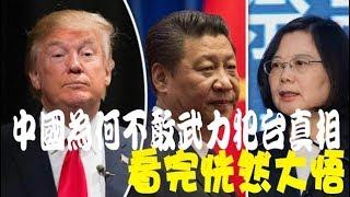中國為何不敢武力犯台真相曝光 看完恍然大悟!!