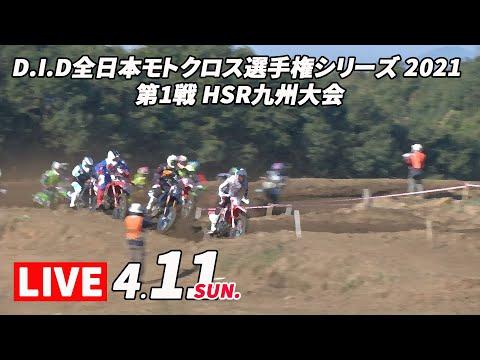 全日本モトクロス選手権第1戦 HSR九州 ライブ配信動画