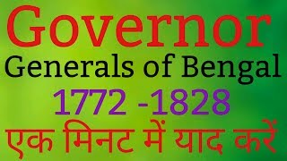 Governor Generals Of Bengal 1772 To 1828 तक एक मिनट मे याद करे By. Sunil Sir