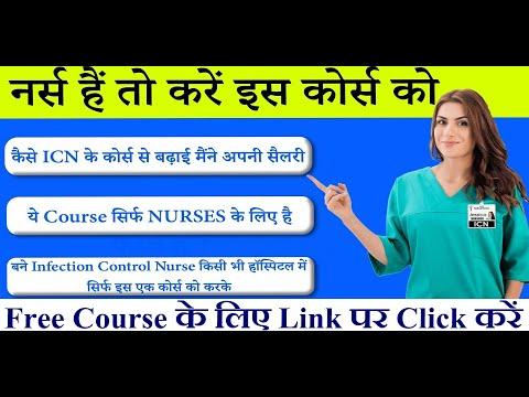 Infection Control Nurse Course II ICN Course II Online ... - YouTube