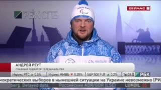 Эстафета Паралимпийского огня в Санкт-Петербурге (РБК)
