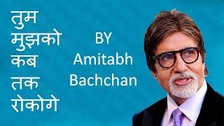 KBC's Best Poem By Amitabh Bachchan - YouTube