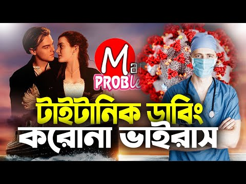 Corona Virus|Bangla Funny Dubbing|Coronatic|Mama Problem New