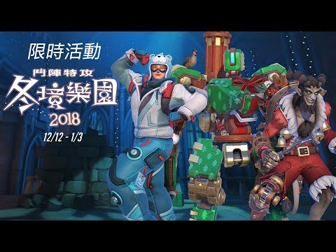 鬥陣特攻 冬季樂園 2018