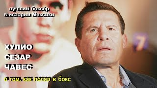 Хулио Сезар Чавес о том, как попал в бокс