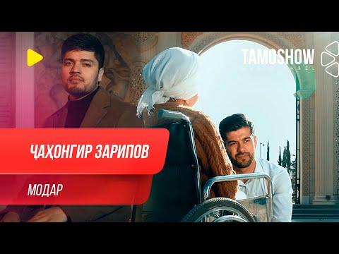 Чахонгир Зарипов - Модар (Клипхои Точики 2020)