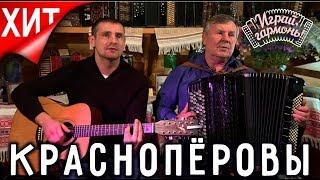 """Юрий и Константин Краснопёровы """"Вечерняя"""""""