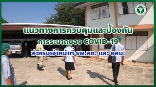 แนวทางป้องกัน COVID-19 สำหรับ รพสต. และ อสม.