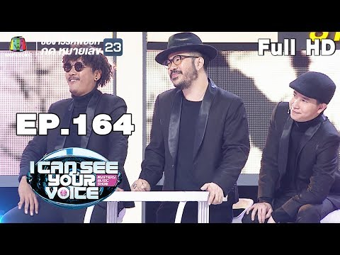 I Can See Your Voice Thailand | EP.164 | The Parkinson | 10 เม.ย. 62 Full HD