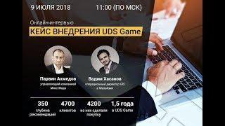 """Внедрение UDS Game в магазин """"Микс Мода"""""""