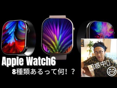 Apple Watch S6 8種類あるってどういうこと!?