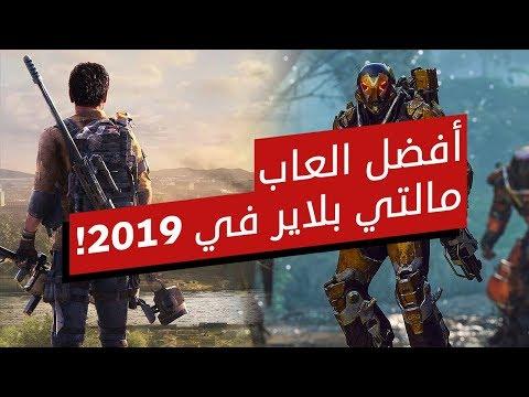 أفضل 5 ألعاب جماعية في 2019
