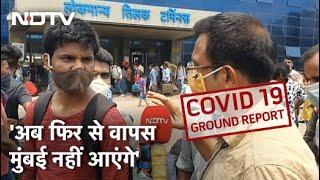 Mumbai Covid News: Lockdown के डर से फिर मुंबई छोड़ने लगे हैं मजदूर, बता रहे हैं Sunil Singh - Download this Video in MP3, M4A, WEBM, MP4, 3GP