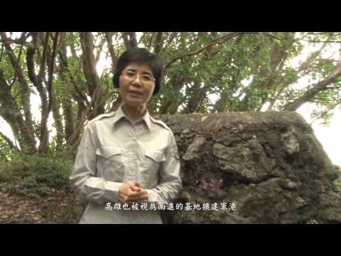[行動解說員]壽山國家自然公園-大小龜山 (2013)