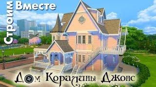 The Sims 4 дом Коралины Джонс