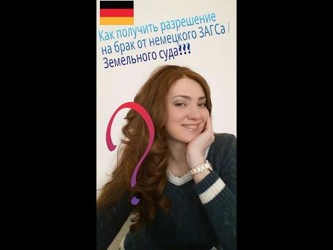 Как получить разрешение на Брак от немецкого ЗАГСа/ Земельного суда?/ Германия Julia Sonnenschein