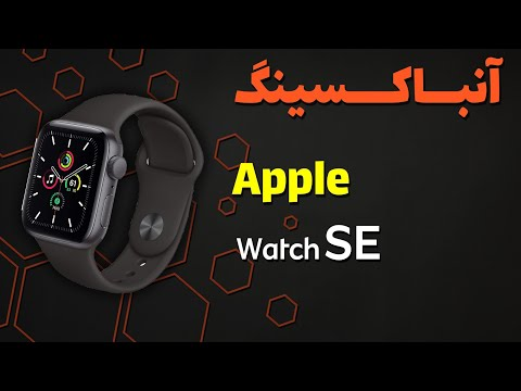 Apple Watch SE unboxing | آنباکس اپل‌واچ SE