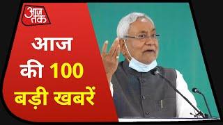 देश-दुनिया की अभी तक की 100 बड़ी खबर | Non Stop 100 Aaj Tak | Top 100 News | Hindi News