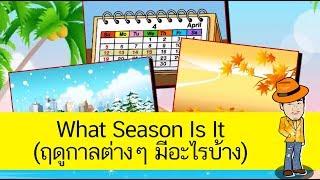สื่อการเรียนการสอน What Season Is It (ฤดูกาลต่างๆ มีอะไรบ้าง) ป.4 ภาษาอังกฤษ