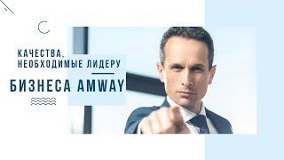 Качества, необходимые лидеру бизнеса Amway