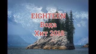EIGHTEEN   Вода   Хиты 2018!!