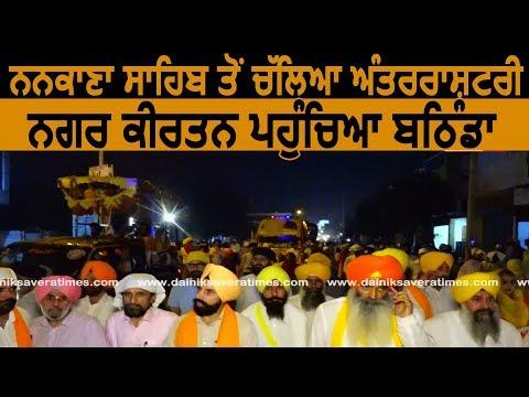 Exclusive:Nankana Sahib से शुरू हुआ International Nagar Kirtan पहुंचा Bathinda