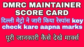 DMRC MAINTAINER SCOR CARD DOWNLOAD | DMRC MAINTAINER RESULT