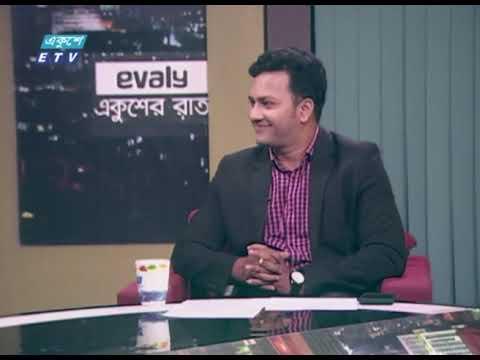 Ekushey Rat || একুশের রাত || 20 March 2021 | ETV Talk Show