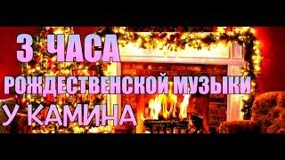 3 ЧАСА - РОЖДЕСТВЕНСКИЕ ПЕСНИ У КАМИНА full HD | 4K || Христианские песни