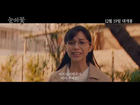 눈의 꽃 (雪の華, 2019) 메인 예고편 - 한글 자막