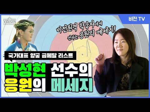 비전원격 홍보영상 - 양궁선수 박성현