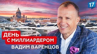 Доходная недвижимость и пассивный доход. День с миллиардером Вадимом Варенцовым: путь к успеху!