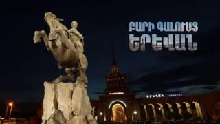 Բարի գալուստ Երևան - Պետրոս և Մաիդա / Welcome Yerevan - Petros and Maida Kourounlyan