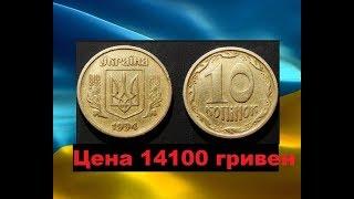 Монета 10 КОПЕЕК 1994 ГОДА ПРОДАНА за 14100 ГРИВЕН цена нумизматики Украины редкие и дорогие