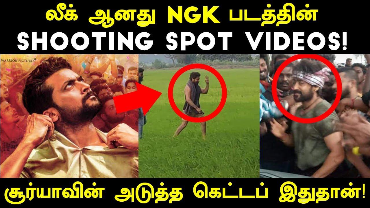 லீக் ஆனது NGK பட சூர்யாவின் அடுத்த கெட்டப்! விவசாயி வேடத்தில் நடிக்கும் சூர்யா! | NGK Suriya Getup