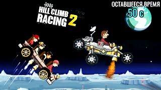Hill Climb Racing 2 ГОНКА на ЛУНЕ ивент на скорость game kids Мультяшные игры про машинки гонки