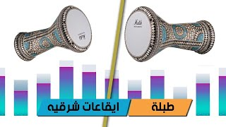 تحميل اغاني Tabla Egyptian music for belly dance the nicest rhythms of eastern Egypt MP3