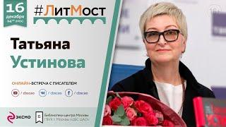 #ЛитМост: Татьяна Устинова